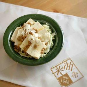 【米油部】納豆ドレッシングサラダ