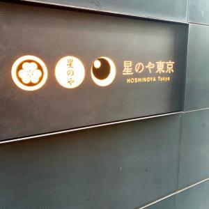 「星のや東京」結婚記念日