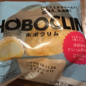 話題のホボクリム!美味しすぎ♡