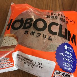 ホボクリム♡ショコラ味