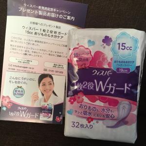 7【全プレ】ウィスパーの新商品