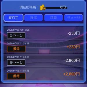 2800円当たり!?