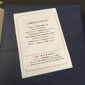 24【当選】カタログギフト