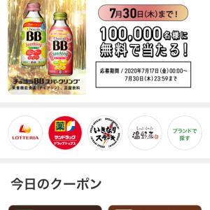 29【当選】アメブロ✖️チョコラBB