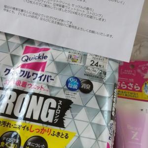 35当選【花王】除菌シート