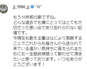 """ジェジュンの """"W"""" に・・・"""