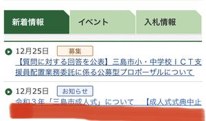 三島市も成人式式典は中止...でも楽寿園で楽しんで♪