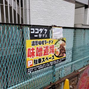 【味噌道場@戸田】野菜たっぷり濃厚味噌ラーメン(880円)