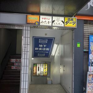 【みたか@三鷹】チャーシューワンタンメン(850円)