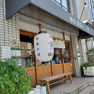 【藤むら@王子】昆布水つけ麺(900円) + 大盛(100円)