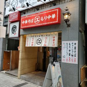 【ちえちゃんラーメン@川口】もり中華(950円) + 生卵(50円)