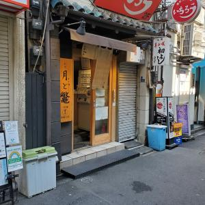 【月と鼈@新橋】特製肉玉つけ麺 (1130円)