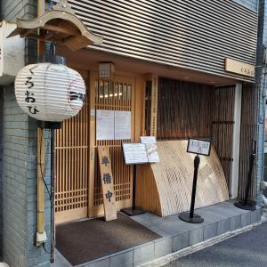 【くろおび@虎ノ門】海老ワンタン麺 塩 (1200円)
