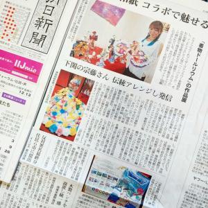【朝日新聞に掲載】ハンドメイドで地域貢献もしませんか