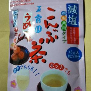 玉露園『減塩梅こんぶ茶』