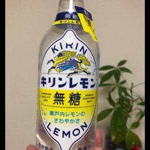 無糖のキリンレモン