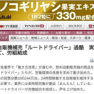 yamakyu(株式会社 山久)についに労働組合が誕生!
