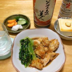 鶏の照り焼きと小松菜で晩酌