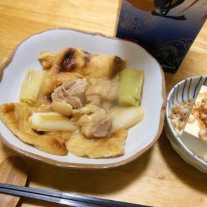 鶏と葱と油揚げの焼きびたしで晩酌