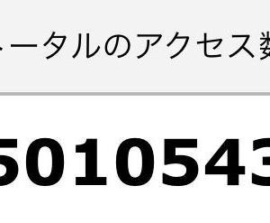 マジン・ゴー!な日々 501万アクセス