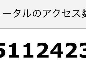 マジン・ゴー!な日々 511万アクセス