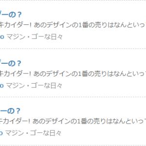 ブログ村  特撮ヒーロー7位   ロボットアニメ5位   漫画考察・研究5位 キカイダーの?