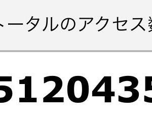 マジン・ゴー!な日々 512万アクセス