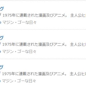 ブログ村  特撮ヒーロー10位   ロボットアニメ6位   漫画考察・研究7位 鋼鉄ジーグ