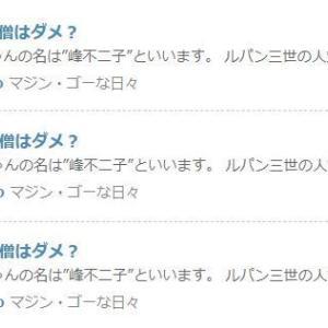 ブログ村  特撮ヒーロー8位   ロボットアニメ8位   漫画考察・研究5位 ルパン小僧はダメ?