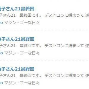 ブログ村  特撮ヒーロー12位   ロボットアニメ6位   漫画考察・研究7位 今日の純子さん21最終回