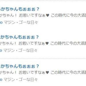 ブログ村  特撮ヒーロー13位   ロボットアニメ7位   漫画考察・研究8位 綾瀬はるかちゃんもぉぉぉ?