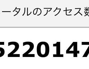 マジン・ゴー!な日々 522万アクセス