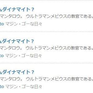 ブログ村  特撮ヒーロー8位   ロボットアニメ6位   漫画考察・研究8位 メビウムダイナマイト?
