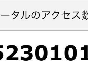 マジン・ゴー!な日々 523万アクセス