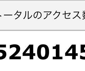 マジン・ゴー!な日々 524万アクセス