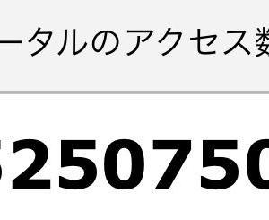 マジン・ゴー!な日々 525万アクセス