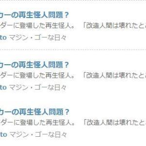 ブログ村  特撮ヒーロー12位   ロボットアニメ9位   漫画考察・研究7位 ショッカーの再生怪人問題?