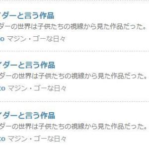 ブログ村  特撮ヒーロー9位   ロボットアニメ8位   漫画考察・研究5位  仮面ライダーと言う作品