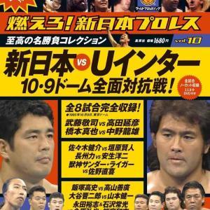 新日本対Uインター