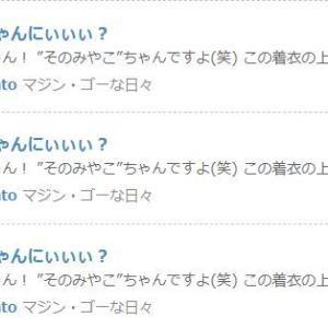 ブログ村  特撮ヒーロー2位   ロボットアニメ3位   漫画考察・研究2位 園都ちゃんにぃぃぃ?
