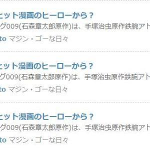ブログ村  特撮ヒーロー17位   ロボットアニメ8位   漫画考察・研究6位 昭和のヒット漫画のヒーローから?