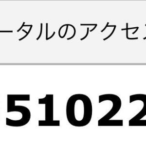 マジン・ゴー!な日々 551万アクセス