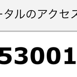 マジン・ゴー!な日々 553万アクセス
