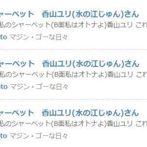 ブログ村  特撮ヒーロー11位   ロボットアニメ6位   漫画考察・研究6位 私のシャーベット 香山ユリ(水の江じゅん)さん