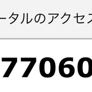 マジン・ゴー!な日々 577万アクセス