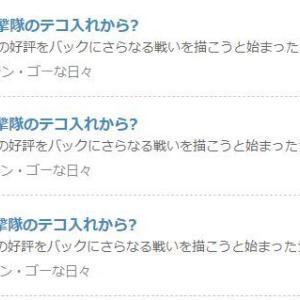 ブログ村  特撮ヒーロー10位   ロボットアニメ6位   漫画考察・研究4位 ジャッカー電撃隊のテコ入れから?