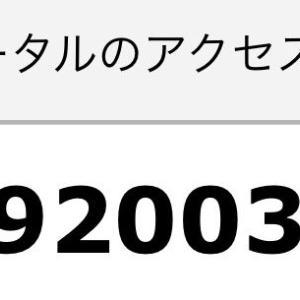マジン・ゴー!な日々 592万アクセス