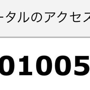マジン・ゴー!な日々 601万アクセス