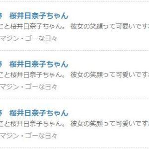 ブログ村 特撮ヒーロー3位   ロボットアニメ4位   漫画考1位 岡山の奇跡 桜井日奈子ちゃん