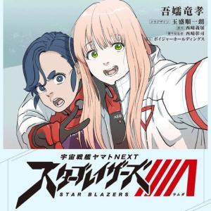宇宙戦艦ヤマトシリーズのマンガ「宇宙戦艦ヤマトNEXT スターブレイザーズΛ(ラムダ)」